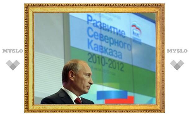 Путин призвал кавказские власти принять инвесторов как родственников