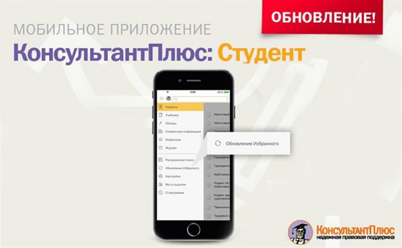 Следите за обновлением документов в новой версии «КонсультантПлюс: студент»