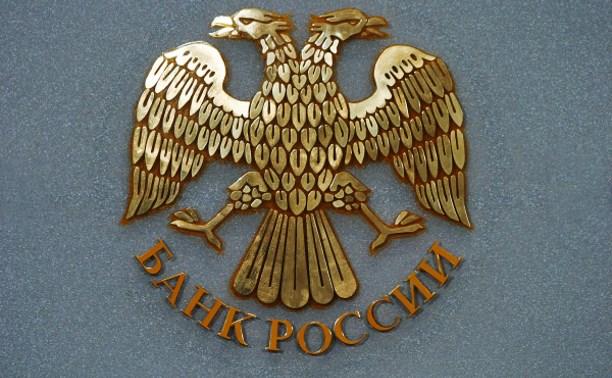 1 октября Банк России проведет День открытых дверей