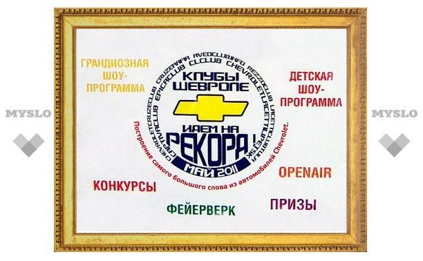 Тульские автолюбители попадут в Книгу рекордов России