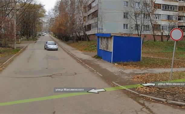 В Туле появился Максимовский проезд