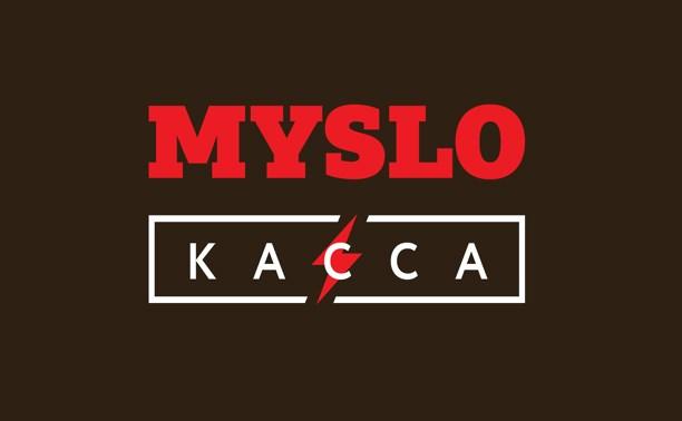 Myslo-касса всё ближе к тулякам: мы открываем точки по продаже билетов