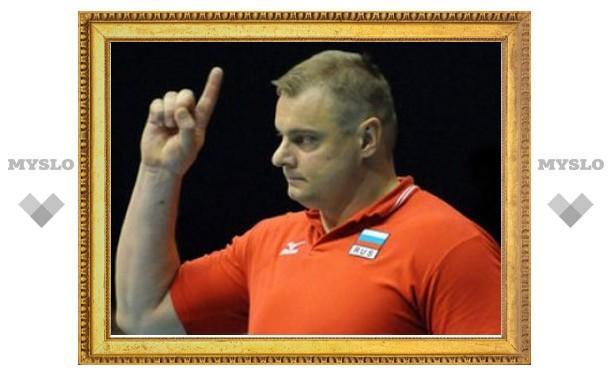 Новый тренер сборной России по волейболу отказался от зарплаты