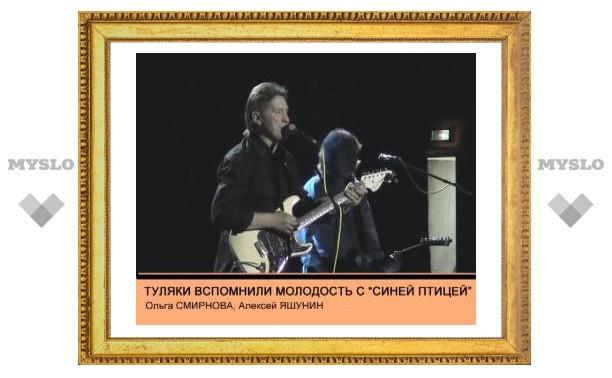 """Туляки вспомнили молодость с """"Синей птицей"""""""
