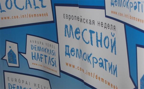 Тульская область примет Европейскую неделю местной демократии