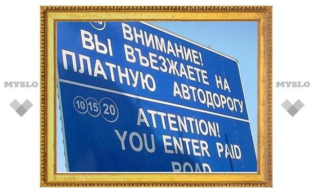 В Тульской области платной автомагистрали пока не будет