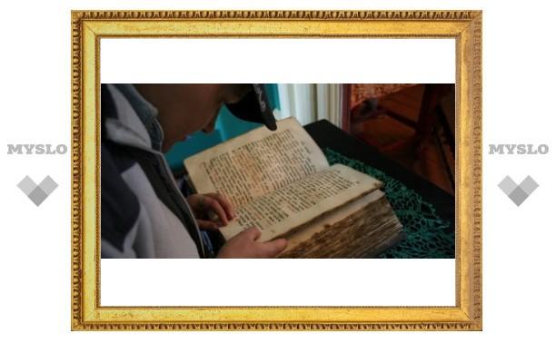 Туляки увидят древние книги