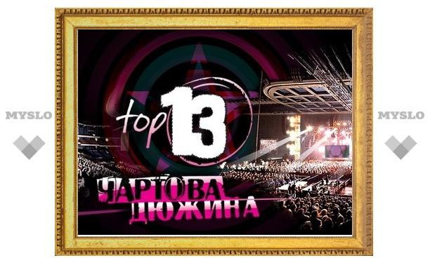 Не пропусти! 7 марта, Москва - «Чартова Дюжина. Топ-13»