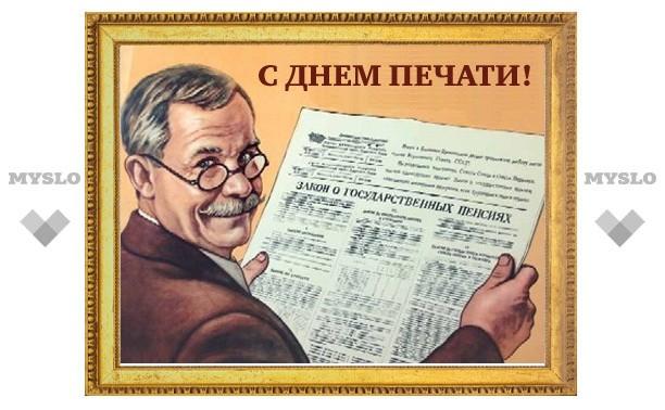 C Днем российской печати!