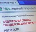 Россияне смогут зарегистрировать недвижимость через интернет