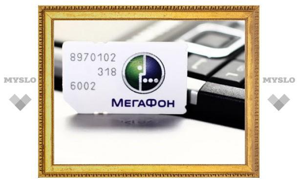 """Мегафон"" и ""Яндекс"" рассекретили чужие SMS"