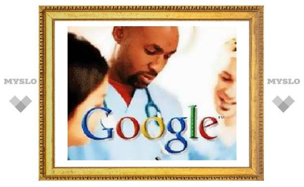Google запустит медицинский сервис