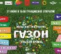 Туляков приглашают на открытие молодежного пространства «Газон»