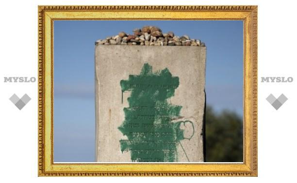 В Польше осквернили памятник убитым евреям