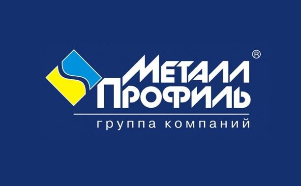 Компания «Металл Профиль» вновь признана одним из лидеров индустрии