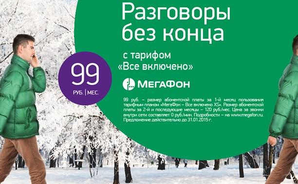 «Всё включено» для абонентов «МегаФона» – всего за 99 рублей в месяц