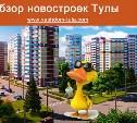 Обзор тульских новостроек: Новая квартира в Туле — от миллиона рублей