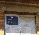 Муниципальная баня в поселке Ленинский откроется в 2016 году