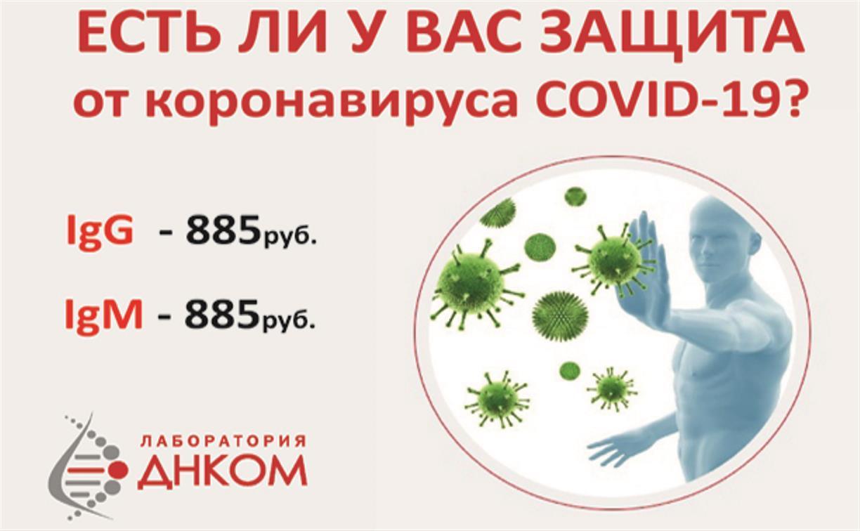 Где сдать количественный тест на антитела к коронавирусу в Туле и области?