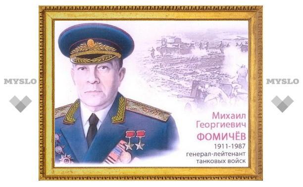 В Туле увековечили имя героя-танкиста