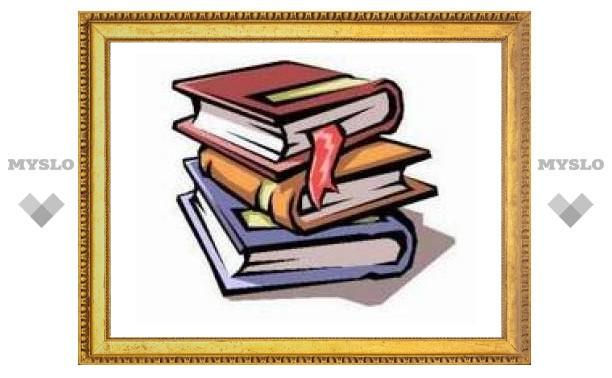 Тульские писатели получат материальную помощь