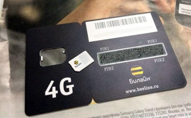 «Билайн» раскрывает LTE-карты