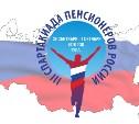 В конце августа в Туле стартует III Спартакиада пенсионеров России