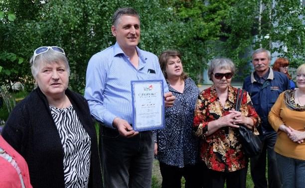 В Туле победители конкурса на лучший двор получили сертификаты
