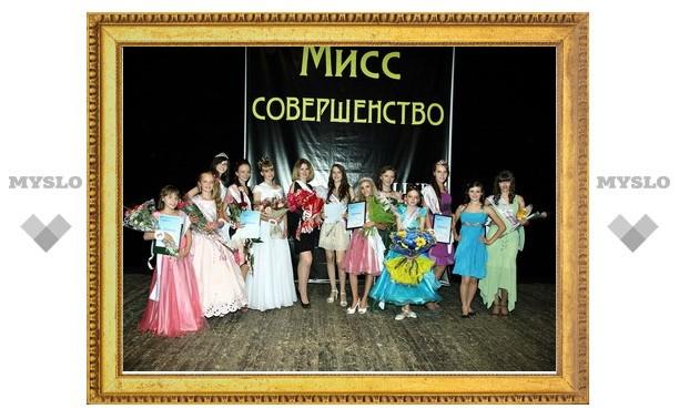 В Туле выбрали «Мисс Совершенство»