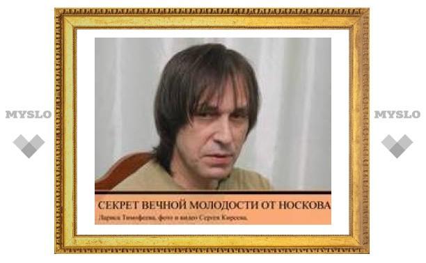 Николай Носков в Туле раскрыл секрет вечной молодости