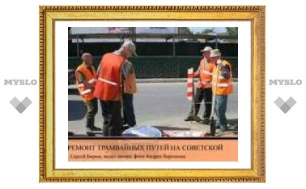 На улице Советской меняют трамвайные пути