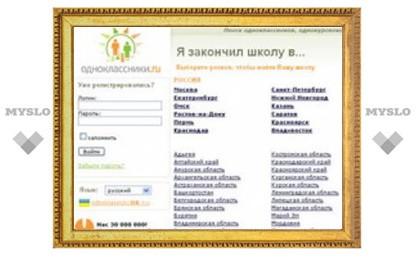 """Сисадмин вымогал деньги у пользовательницы """"Одноклассников"""""""
