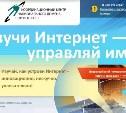 «Ростелеком» и Координационный центр доменов .RU/.РФ запустили новый игровой модуль