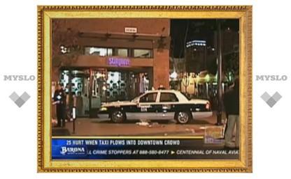 Таксист сбил 25 человек в Сан-Диего