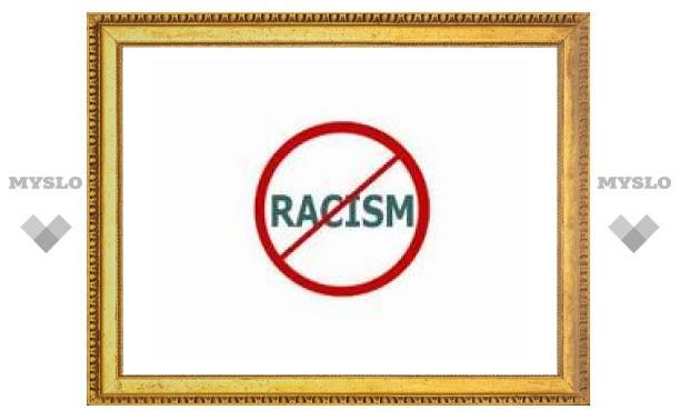 Страны Евросоюза приняли план борьбы с расизмом