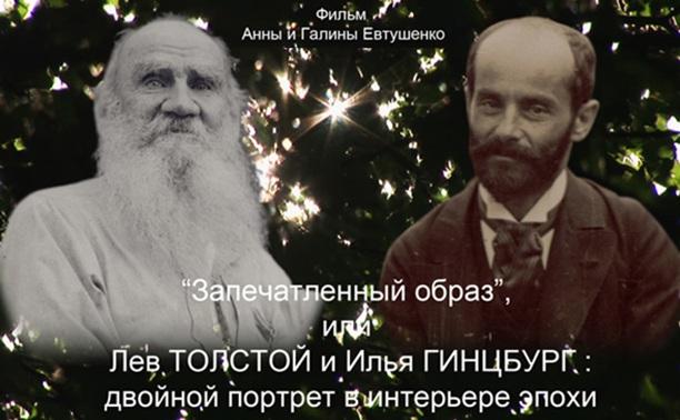 В день рождения музея в Ясной Поляне покажут фильм о Толстом и Гинцбурге