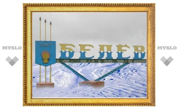 Станет ли Белев городом воинской славы?