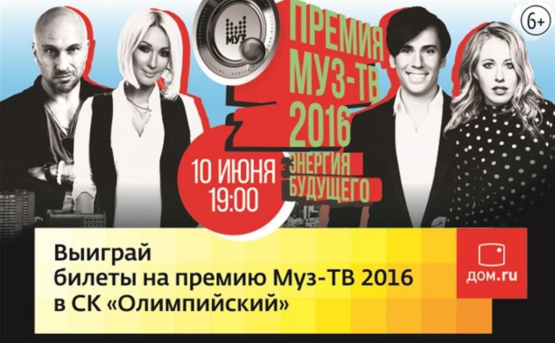 Розыгрыш билетов на «Премию МУЗ-ТВ 2016» начался!