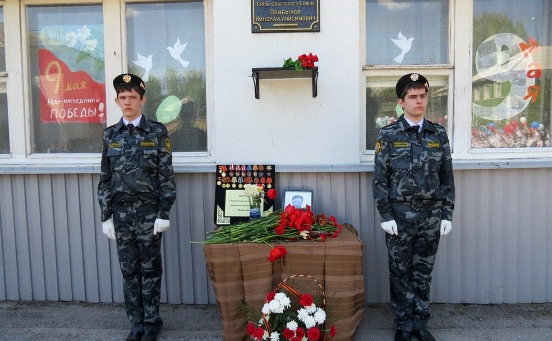 Центру образования №45 присвоено имя Героя Советского Союза Николая Прибылова