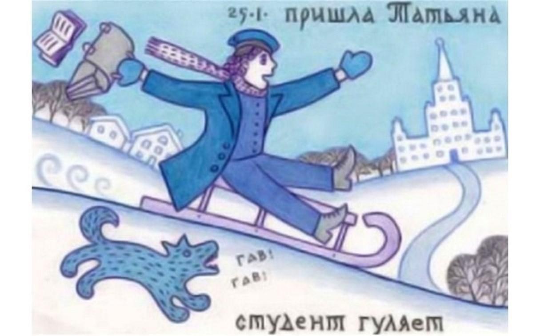 Туляков приглашают отпраздновать Татьянин день и Бабий кут