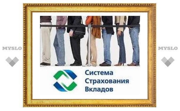 Фонд страхования вкладов россиян сократился на 10 миллиардов рублей