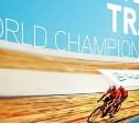 Тульские спортсмены принимают участие в Чемпионате мира по пара-велоспорту на треке
