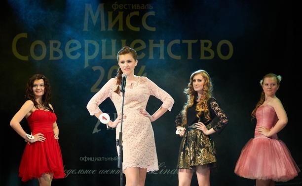 В Туле прошёл фестиваль культуры и таланта «Мисс Совершенство – 2014»