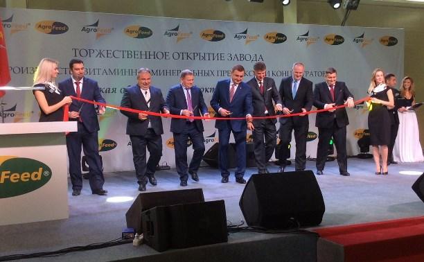 В Ясногорском районе начал работу завод кормовых добавок