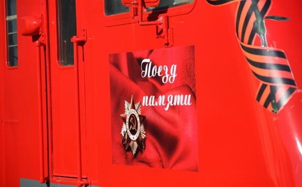 """В Тульской области """"Поезд памяти"""" прошел  по судьбоносным местам сражений"""
