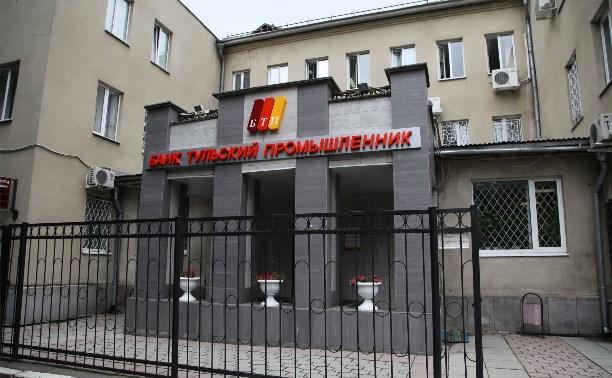 Вкладчики «Тульского промышленника» смогут получить свои деньги в трёх банках-агентах