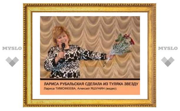 Лариса Рубальская вернула туляков в прошлое