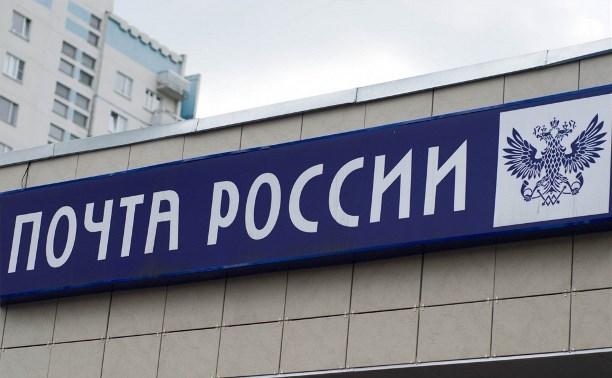 8 Марта почтовые отделения Тульской области работать не будут