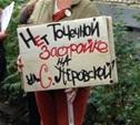 Жители домов на ул. Софьи Перовской вышли на защиту яблоневого сада