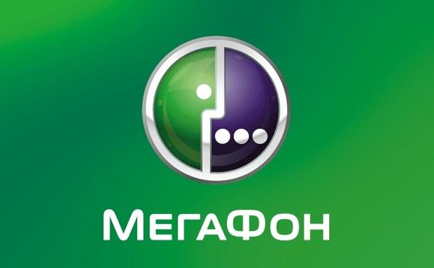 МегаФон приглашает на IТ-фестиваль «IТула»